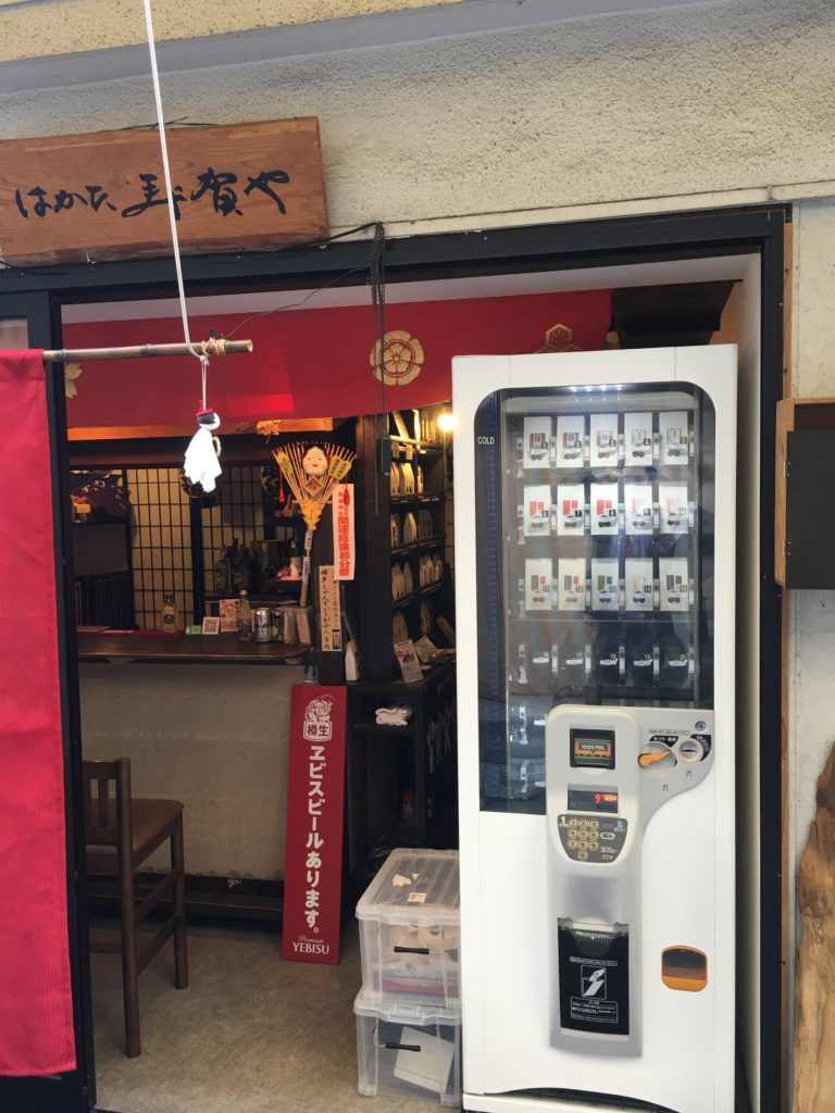 はかた寿賀や 燻製明太子自販機