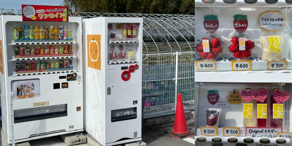 フルトリエ フルーツ自販機が久留米市藤山町にオープン!!