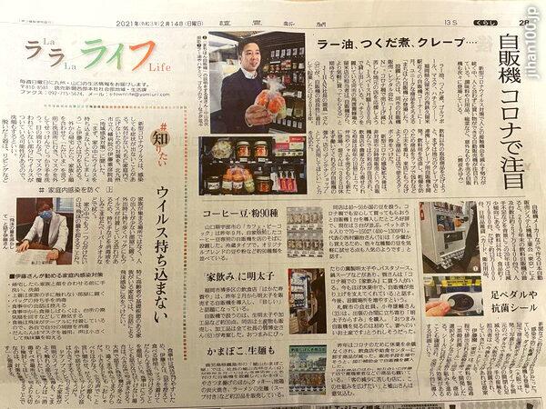 2021年2月14日の読売新聞で、まちはん自販機を紹介頂きました。