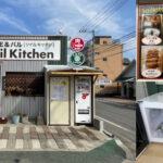 Soil kitchen 福岡発の弁当自販機が福岡県古賀市にオープン!