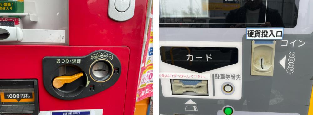 自販機のコイン投入口に縦型と横型がある謎を解説【レベル3】