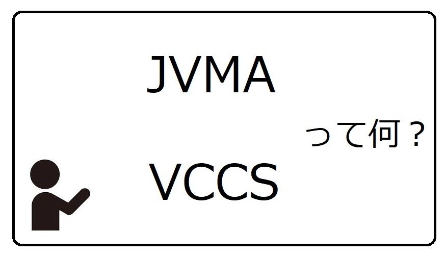 JVMAとVCCSとは【レベル5】