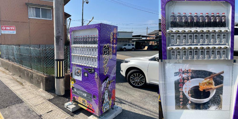 福岡県八女郡広川町に「鶏ダレ自販機」を発見!