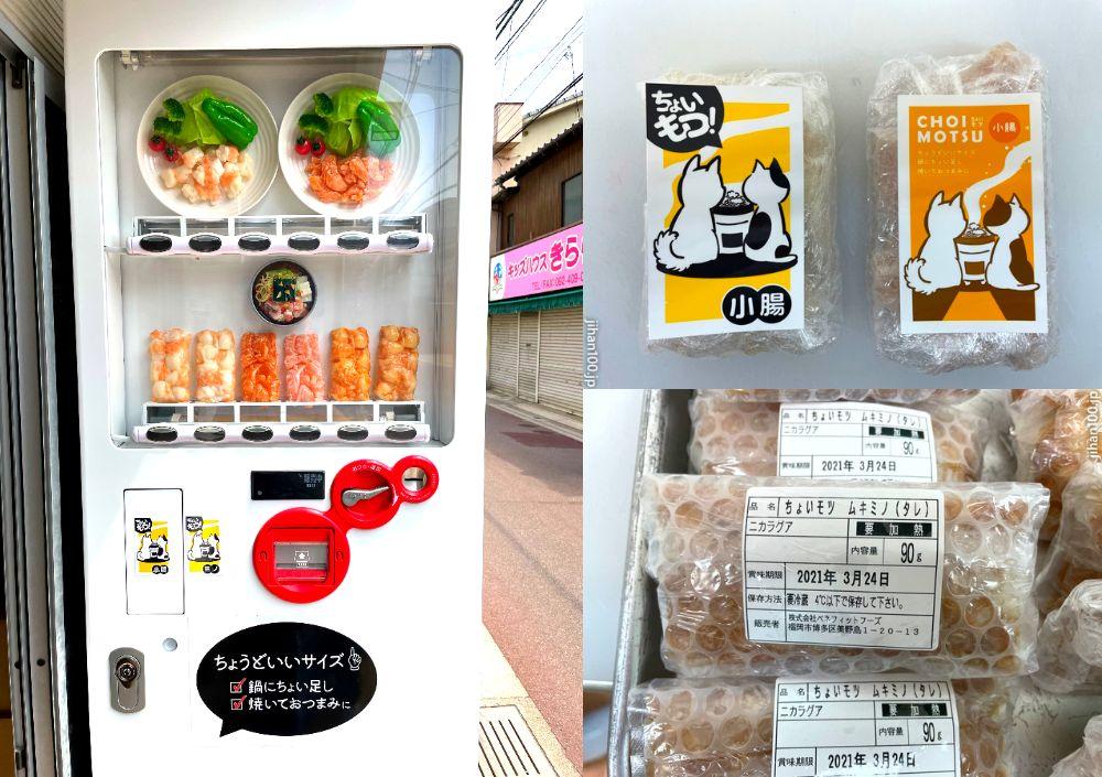 ベネフィットフーズ 博多区美野島にちょいモツ自販機オープン