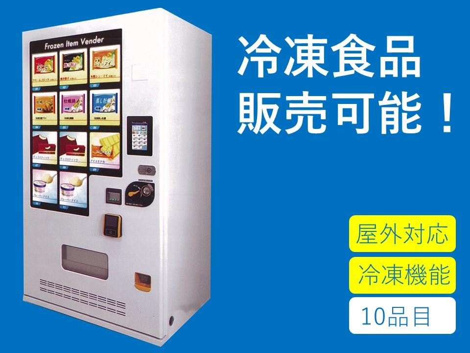 冷凍自販機 ど冷えもん