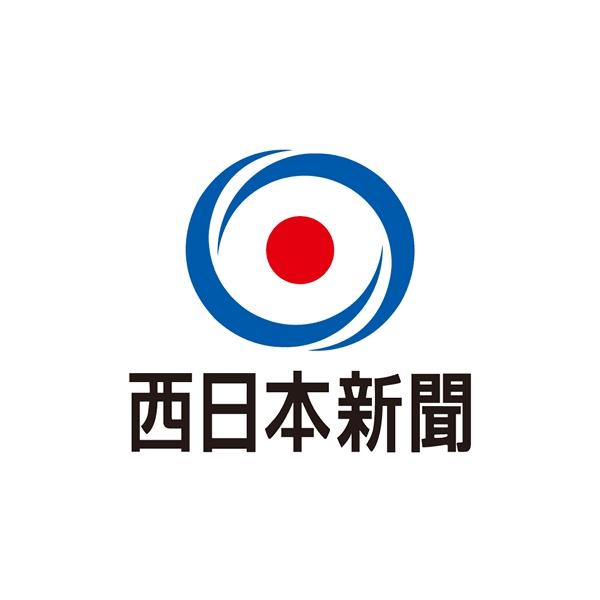 2021年3月29日 西日本新聞でまちはんが紹介されました。