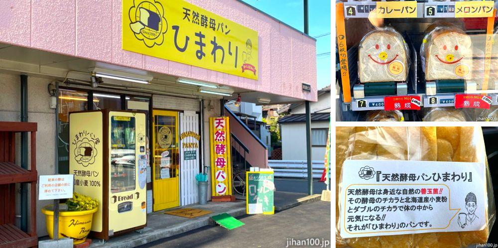 久留米市津福町にある食パン自販機を発見