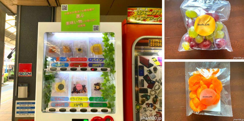 福岡初!カットフルーツ自販機が久留米市にオープン!