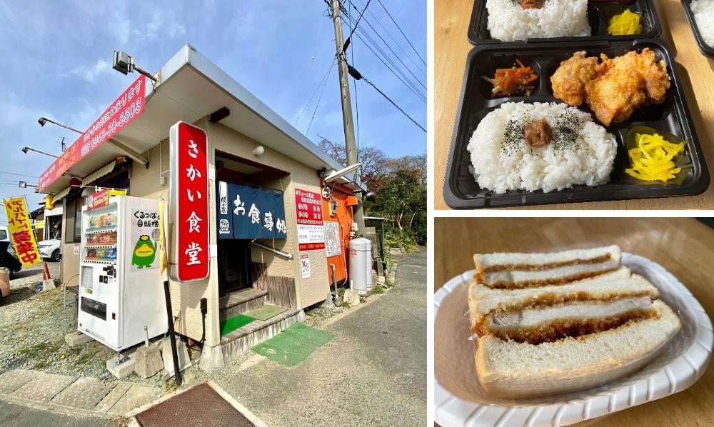 さかい食堂 八女市広川町に八女市初の弁当自販機がオープン間近