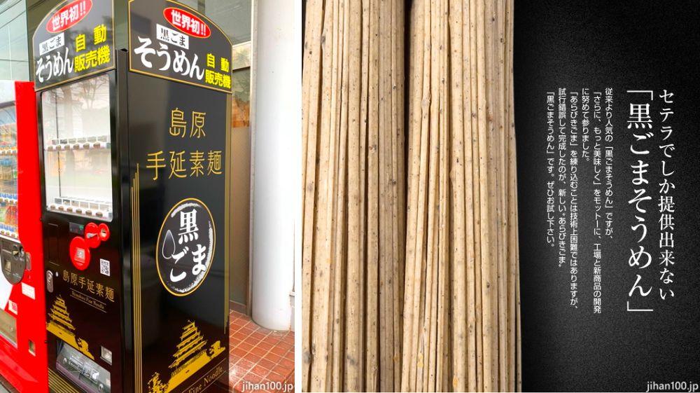 セテラ 世界初の黒ごま素麺の自販機が長崎県島原市にオープン。