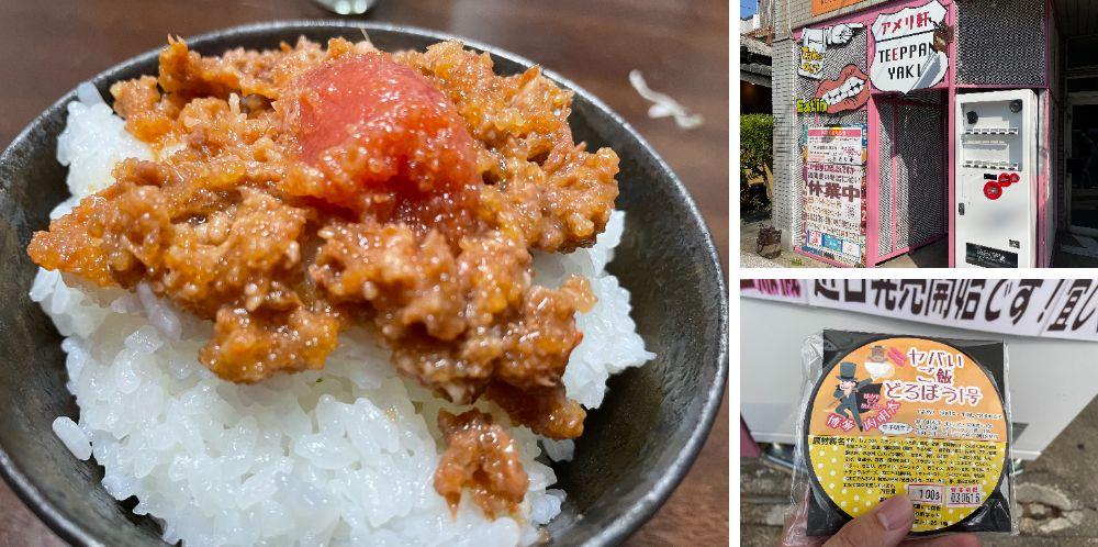 あめり軒 福岡市の老舗B級グルメ店がご飯のお供を自販機で販売開始