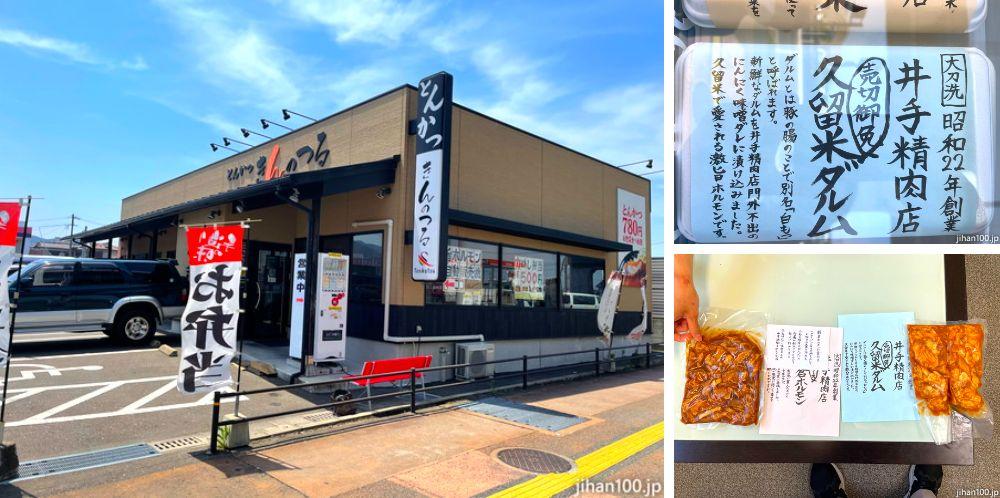 きんのつる 福岡市西区にダルム・ソースホルモン自販機がオープン