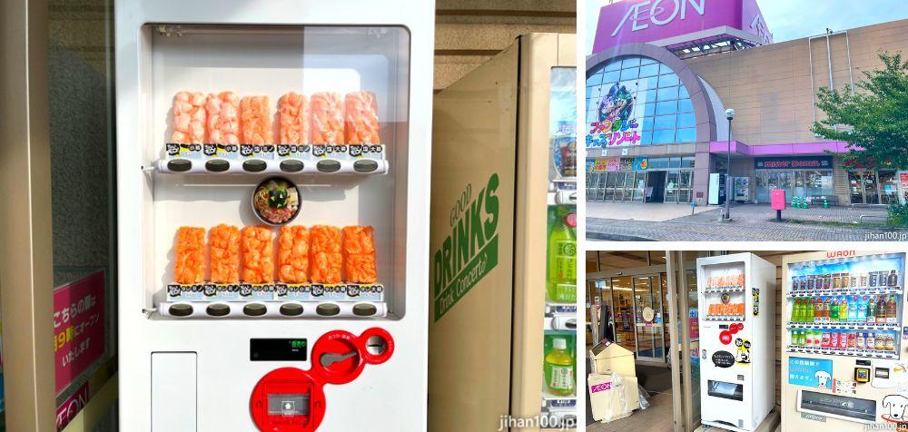 イオン福岡東に、ちょいモツ自販機がオープン!