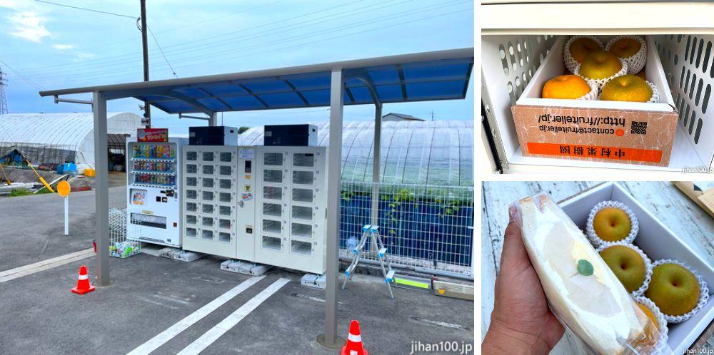 フルトリエ フルーツサンドのロッカー自販機が久留米にオープン!
