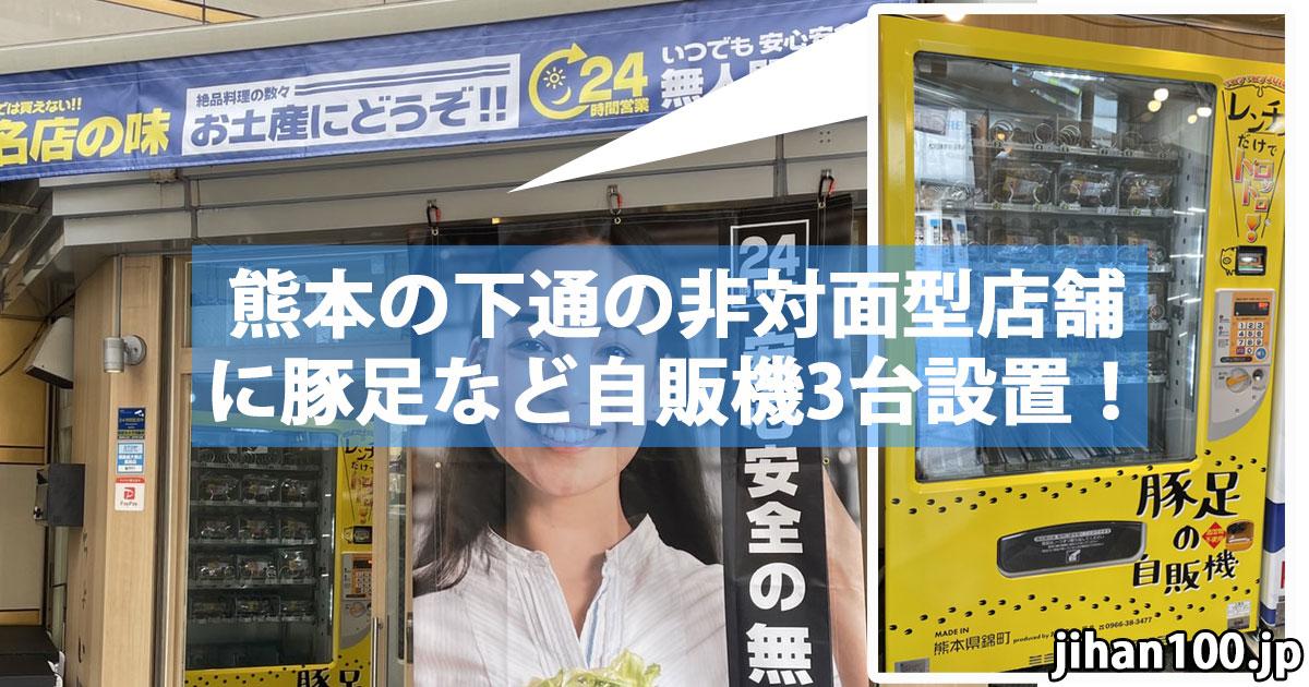 熊本市中央区の下通に非対面型自販機店舗が登場!