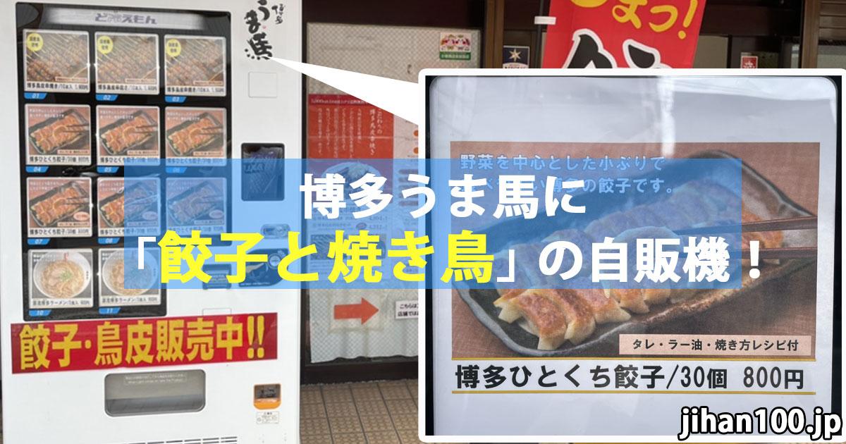 「博多うま馬」の餃子・焼き鳥・ラーメンの自販機が登場!