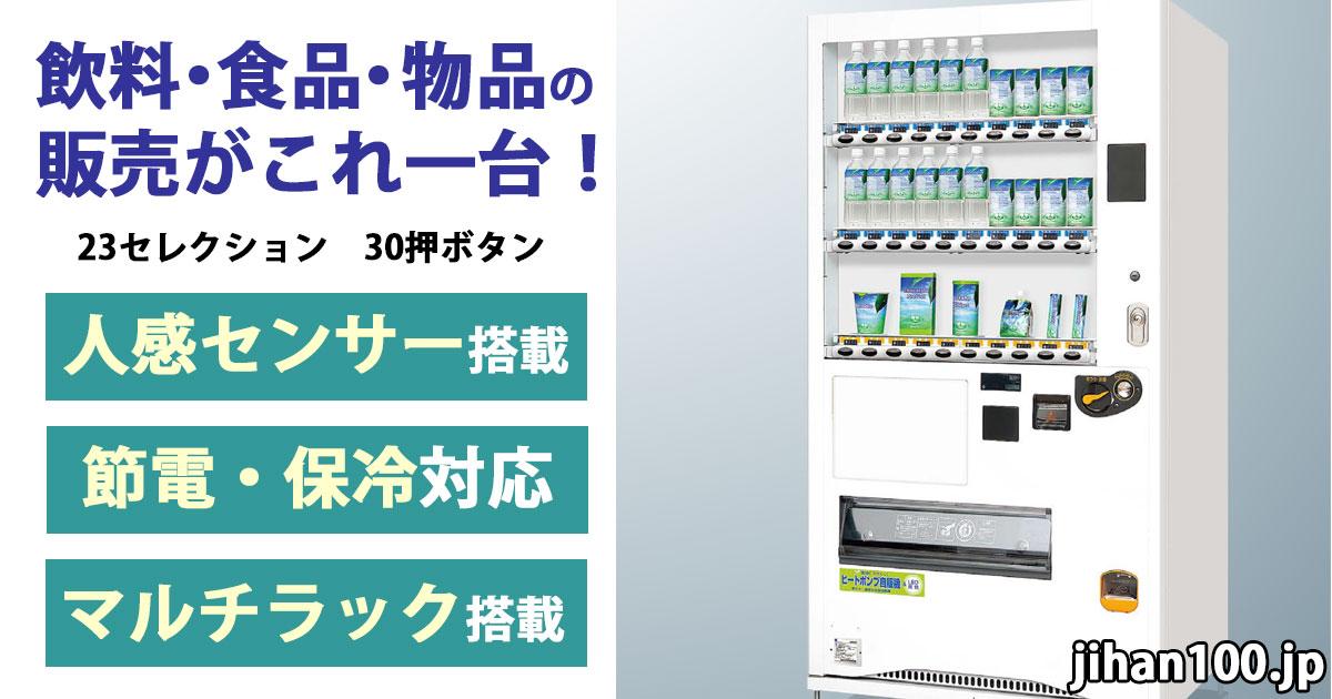1台で飲料・食品・物品の販売ができる物品併売機【FA23M6RD9OK-FOP】