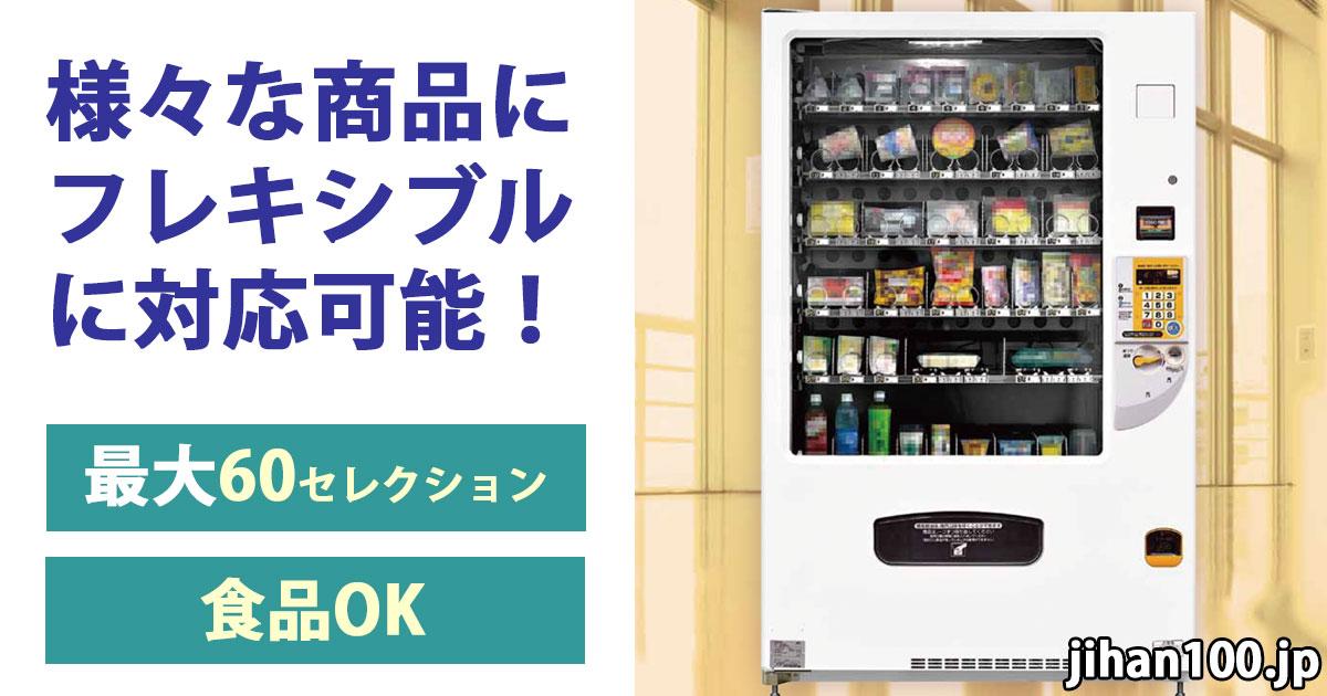 様々な商品にフレキシブルに対応出来る食品汎用自動販売機【FGS260W-FOP】