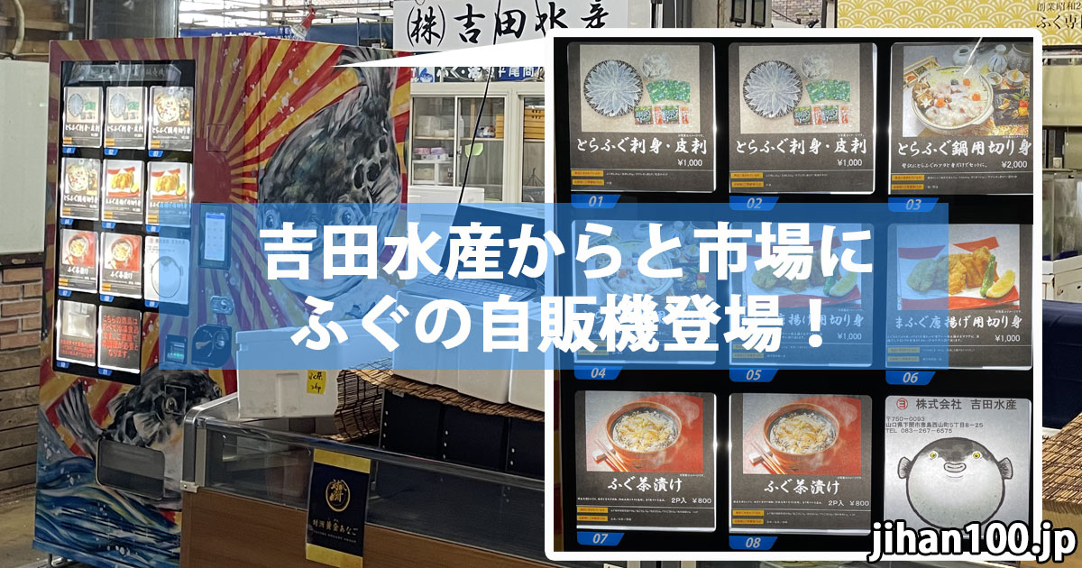 下関市の「唐戸市場」に吉田水産がふぐの冷凍自販機を設置!