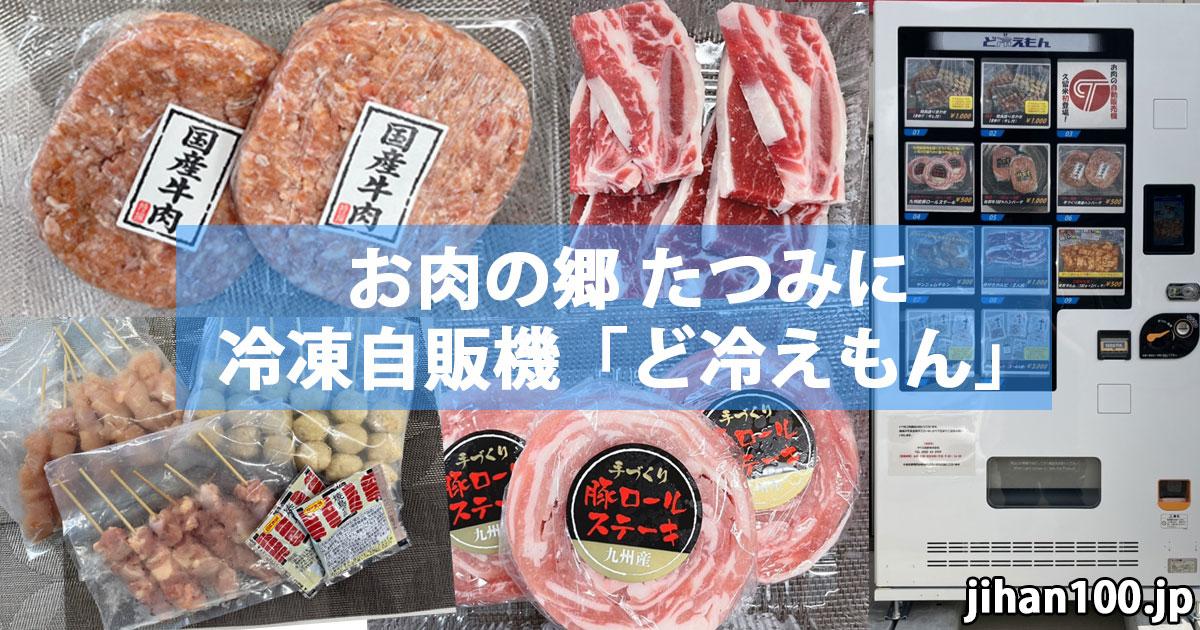 久留米市東合川の「お肉の郷たつみ」にお肉やハンバーグの冷凍自販機!