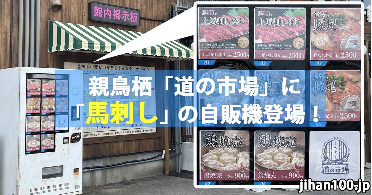 2021年9月オープンの「新鳥栖道の市場」に馬刺しの自販機登場!